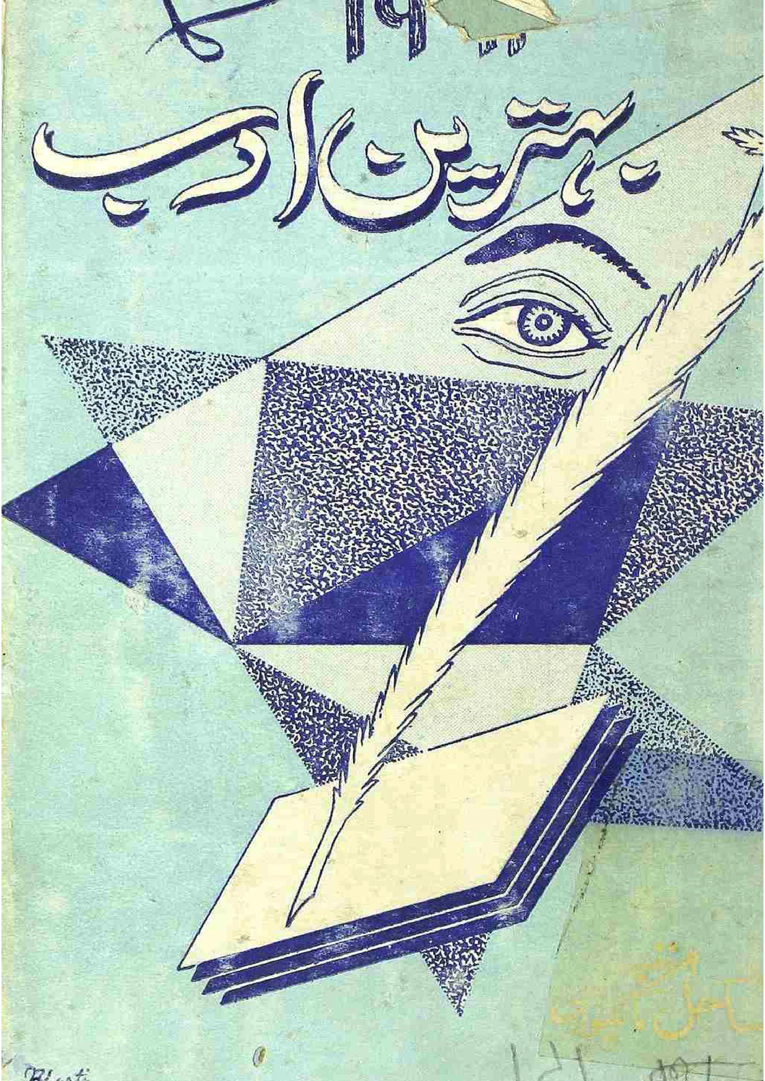 1961 Ka Behtareen Adab