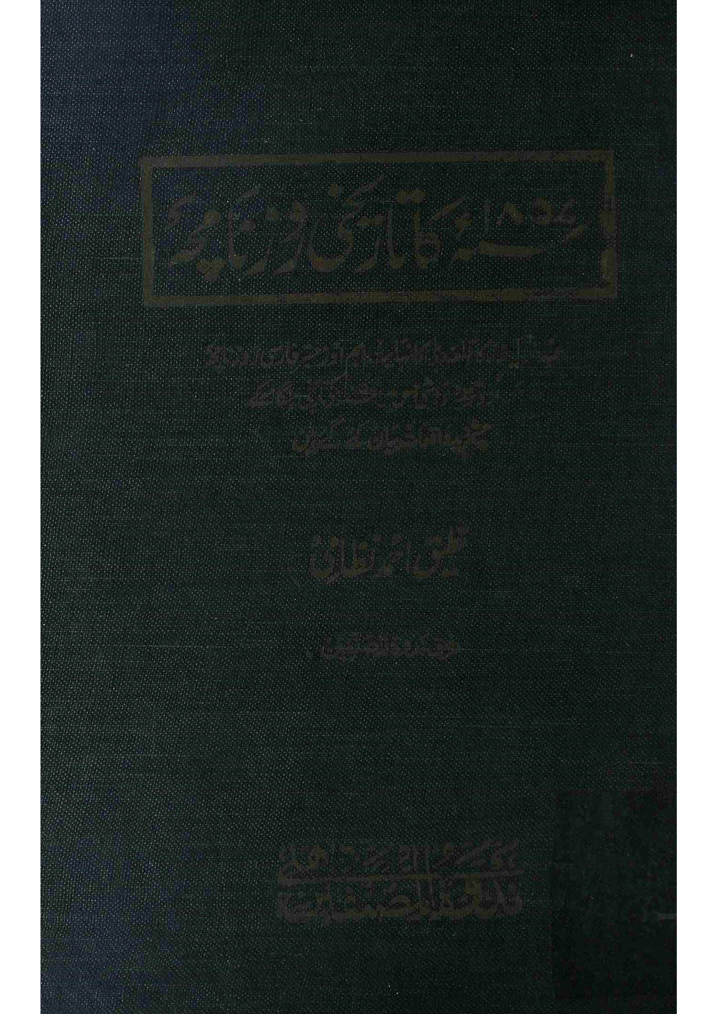 1857 Ka Tareekhi Roznamcha