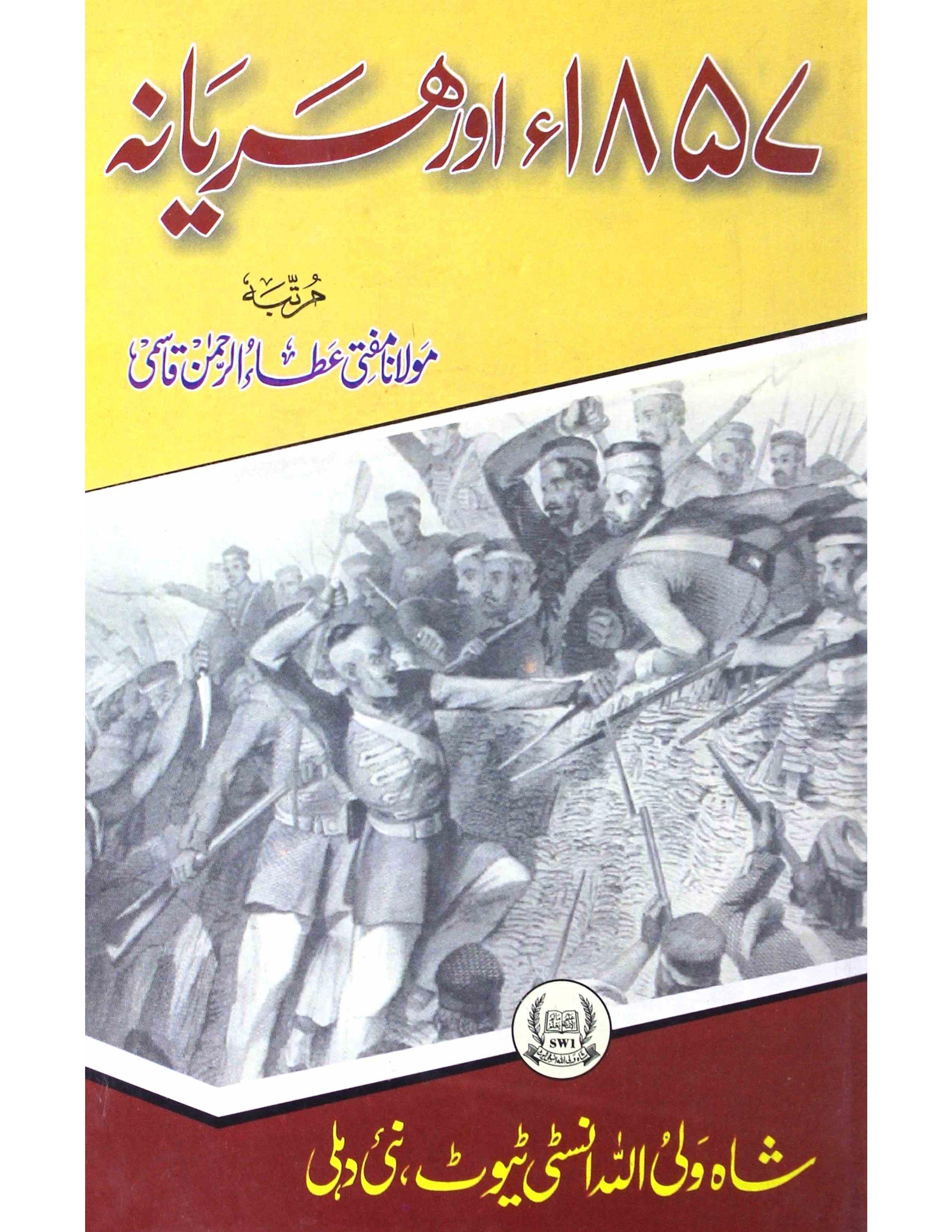 1857 Aur Haryana
